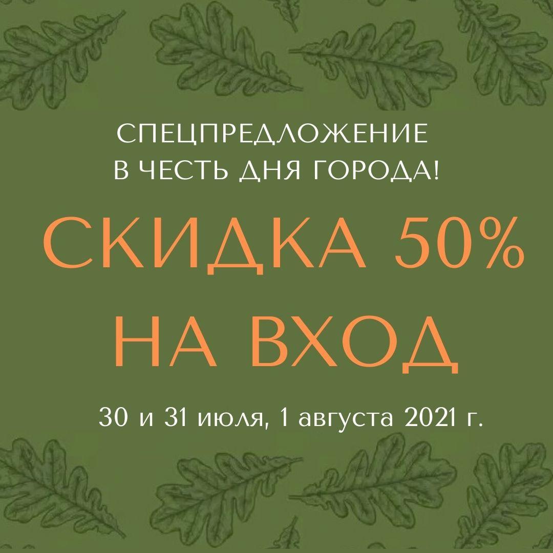 В честь Дня города – скидка 50% на вход 30.07.21, 31.07.21 и 01.08.21