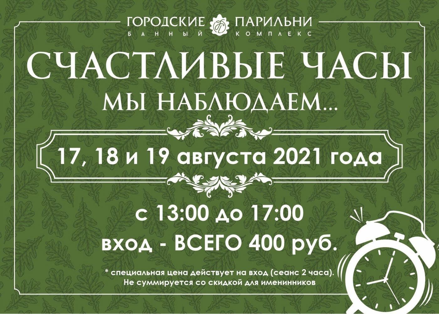 СУПЕР-ЦЕНА на вход в период 17.08.2021-19.08.2021 с 13:00 до 17:00